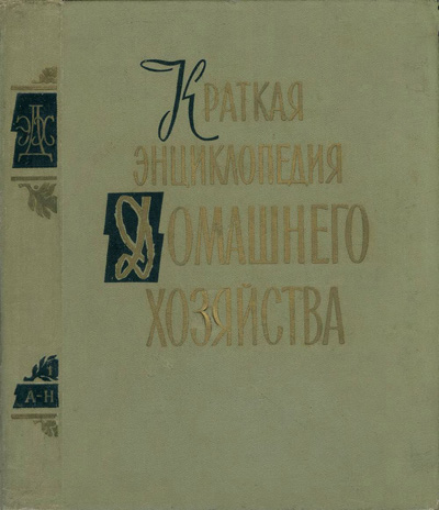 Краткая энциклопедия домашнего хозяйства. Том 1 (2). А-Н. 1960