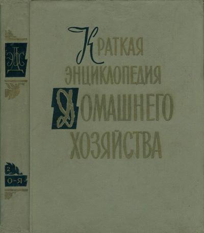 Скачать книгу: Краткая энциклопедия домашнего хозяйства. Том 2 (2). О-Я. 1960