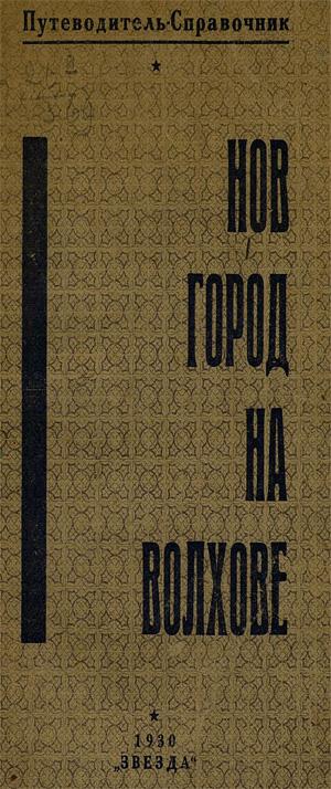 Новгород на Волхове. Путеводитель-справочник. Семенов А.И. 1929