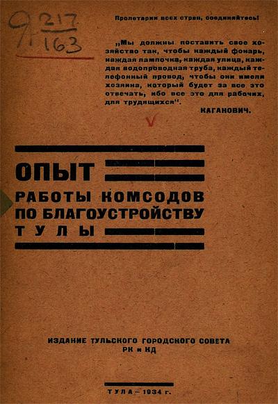 Опыт работы комсодов по благоустройству Тулы. 1934