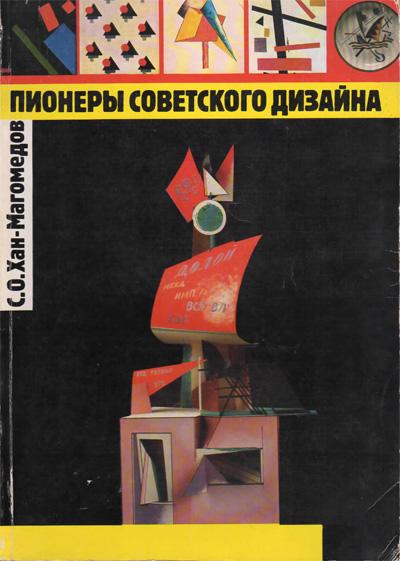 Пионеры советского дизайна. Хан-Магомедов С.О. 1995