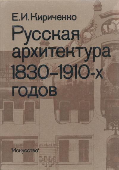 Русская архитектура 1830—1910-х годов. Кириченко Е.И. 1978