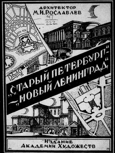 Старый Петербург — Новый Ленинград (Строение города в прошлом и программа будущего). Рославлев М.И. 1925