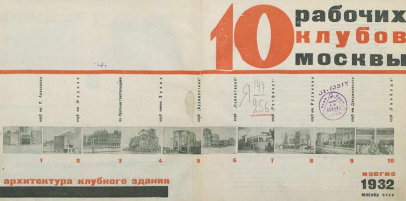 Архитектура клубного здания. 10 рабочих клубов Москвы. Кеменов В.С. (ред.). 1932