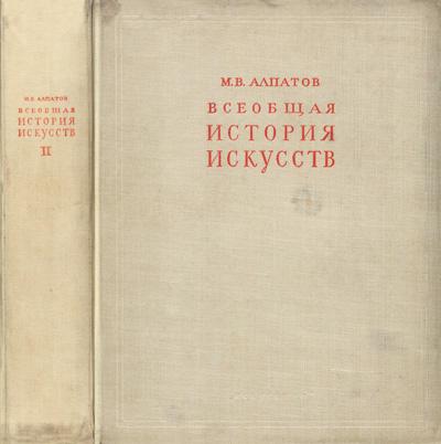 Всеобщая история искусств. Т. 2 (3). Искусство эпохи Возрождения и Нового времени. Алпатов М.В. 1949
