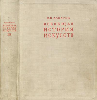 Всеобщая история искусств. Т.3 (3). Русское искусство с древнейших времен до начала XVIII в. Алпатов М.В. 1955
