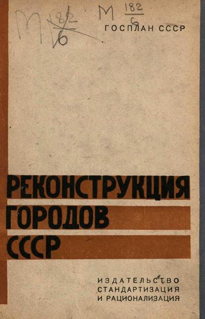 Реконструкция городов СССР. 1933—1937. Том 1 (2). Ушаков Н. (ред.). 1933