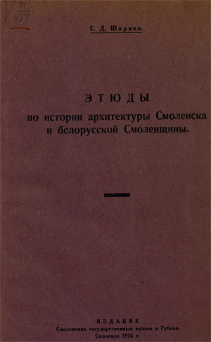 Этюды по истории архитектуры Смоленска и белорусской Смоленщины. Ширяев С.Д. 1924