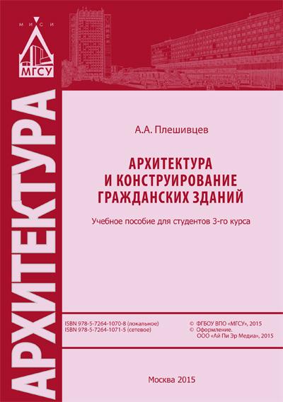 Архитектура и конструирование гражданских зданий. Плешивцев А.А. 2015