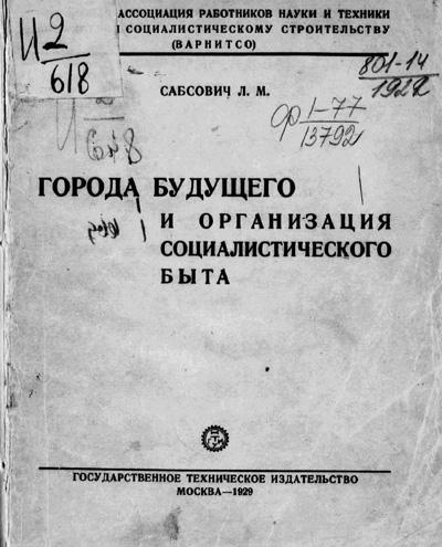 Города будущего и организация социалистического быта. Сабсович Л.М. 1929