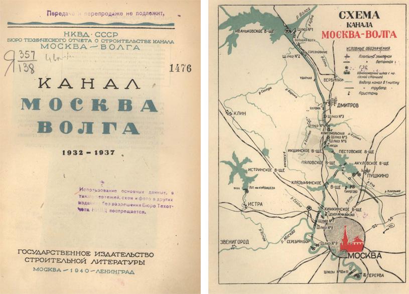 Канал Москва-Волга. 1932—1937. Березинский А.Р. (ред.). 1940