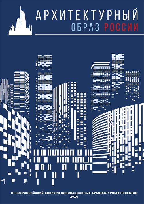 Каталог проектов финалистов и победителей III Всероссийского конкурса инновационных архитектурных проектов «Архитектурный образ России» 2014 года. 2015