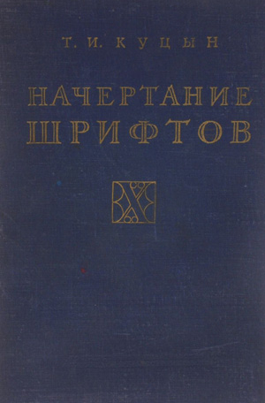 Начертание шрифтов. Пособие для архитекторов и инженеров. Куцын Т.И. 1950