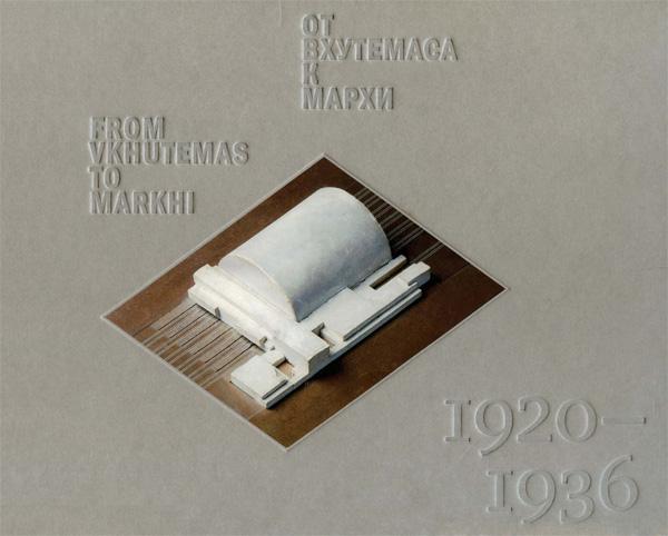 От ВХУТЕМАСа к МАРХИ. 1920—1936. Архитектурные проекты из собрания Музея МАРХИ. 2005
