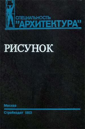 Рисунок. Учебное пособие для вузов. Тихонов С.В., Демьянов В.Г., Подрезков В.Б. 1983