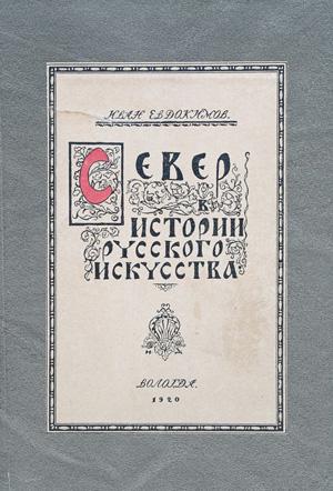Север в истории русского искусства. Евдокимов И.В. 1921