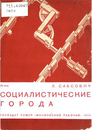 Социалистические города. Сабсович Л.М. 1930