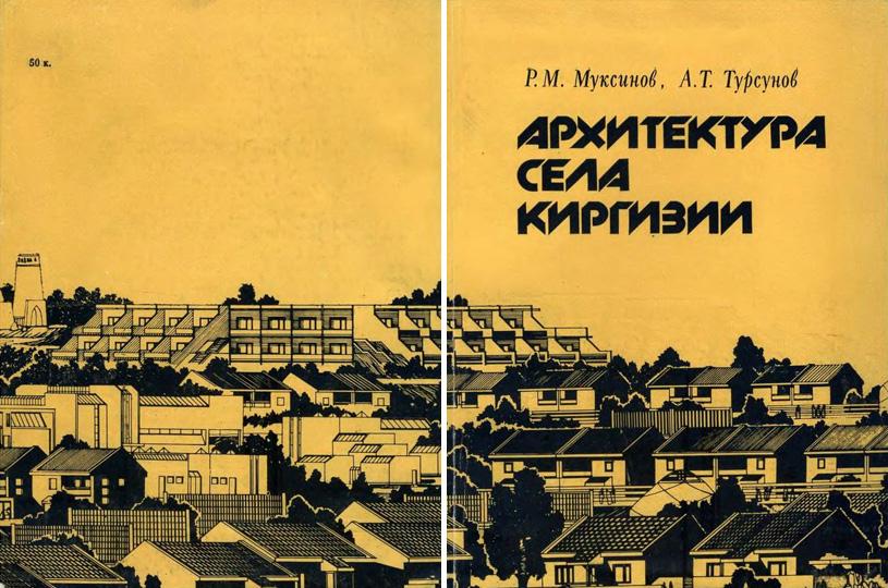 Архитектура села Киргизии. Муксинов Р.М., Турсунов А.Т. 1989