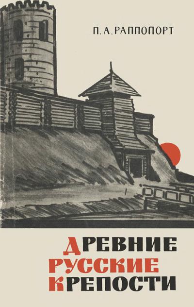 Древние русские крепости. Раппопорт П.А. 1965