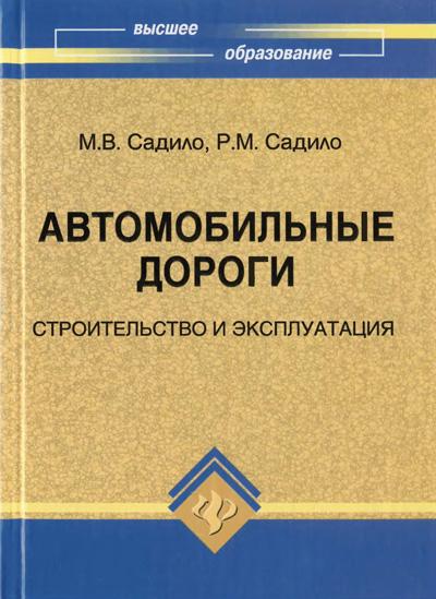 Автомобильные дороги. Строительство и эксплуатация. Садило М.В., Садило P.M. 2011