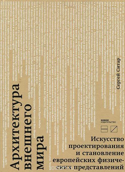 Архитектура внешнего мира. Искусство проектирования и становление европейских физических представлений. Ситар С. 2013