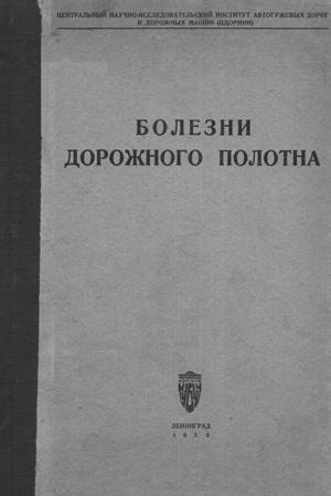 Болезни дорожного полотна. Диксон К.И. (ред.). 1935