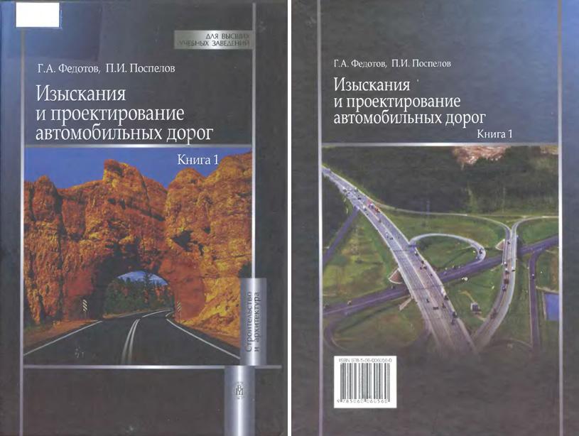 Изыскания и проектирование автомобильных дорог. Книга 1. Федотов Г.А., Поспелов П.И. 2009