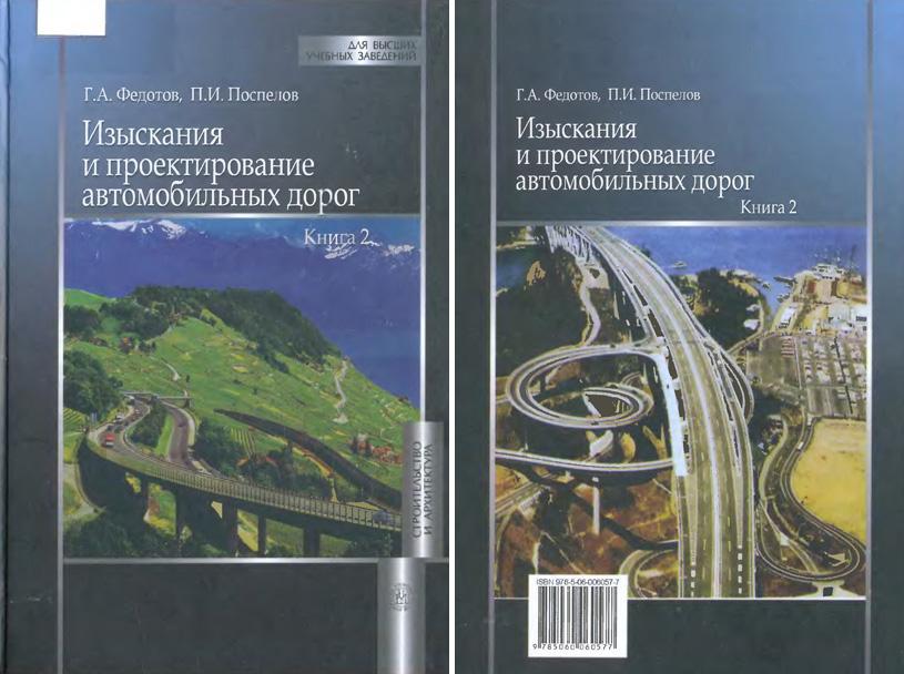 Изыскания и проектирование автомобильных дорог. Книга 2. Федотов Г.А., Поспелов П.И. 2010