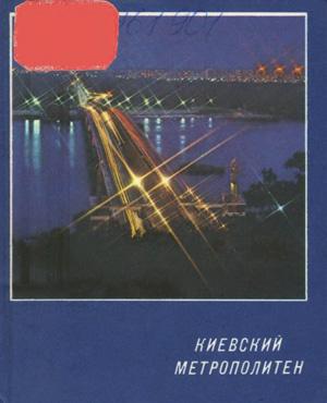 Киевский метрополитен. Заремба Ф.М., Целиковская Т.А. 1976