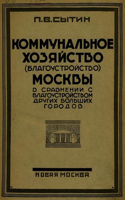 Коммунальное хозяйство (благоустройство) Москвы в сравнении с благоустройством других больших городов. Сытин П.В. 1926