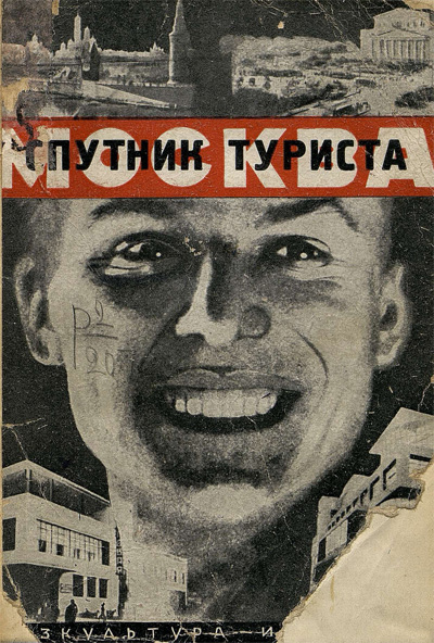 Москва. Спутник туриста. Банин Д.М. 1930