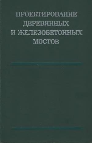 Проектирование деревянных и железобетонных мостов. Петропавловский А.А. (ред.). 1978