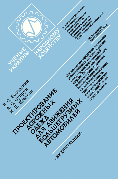 Проектирование дорожных одежд для движения большегрузных автомобилей. Радовский Б.С., Супрун А.С., Козаков И.И. 1989