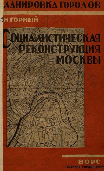 Социалистическая реконструкция Москвы. Горный С.М. 1931