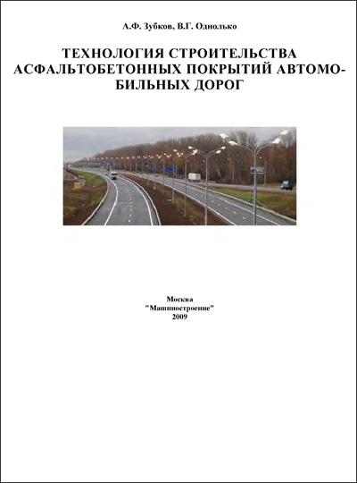 Технология строительства асфальтобетонных покрытий автомобильных дорог. Зубков А.Ф., Однолько В.Г. 2009