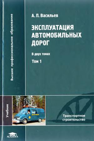 Эксплуатация автомобильных дорог. Том 1(2). Васильев А.П. 2010