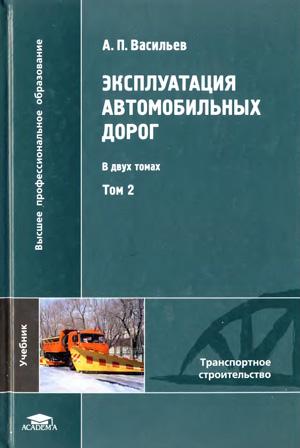 Эксплуатация автомобильных дорог. Том 2(2). Васильев А.П. 2010