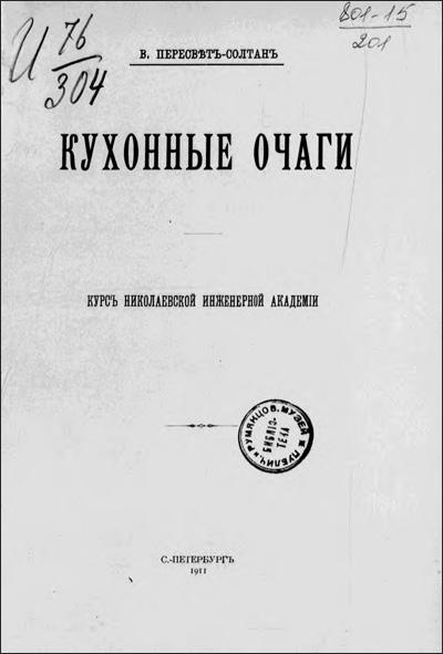 Кухонные очаги. Курс Николаевской инженерной академии. Пересвет-Солтан В. 1911