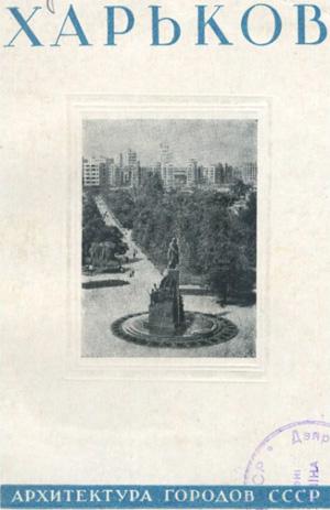 Харьков (Архитектура городов СССР). Касьянов А.М. 1949
