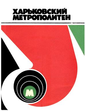Харьковский метрополитен. Ефименко А.В. (ред.). 1975