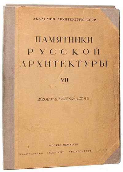 Адмиралтейство (Памятники русской архитектуры VII). Синявер М.М. 1948