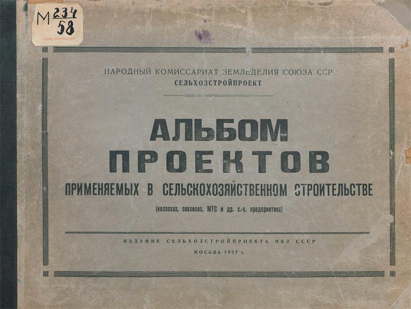 Альбом проектов, применяемых в сельскохозяйственном строительстве (колхозах, совхозах, МТС и др. с.-х. предприятиях). 1937