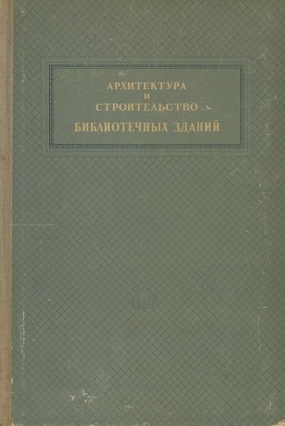 Архитектура и строительство библиотечных зданий. Пащенко Ф.Н. 1941