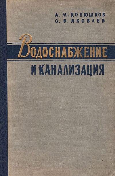 Водоснабжение и канализация. Конюшков А.М., Яковлев С.В. 1960