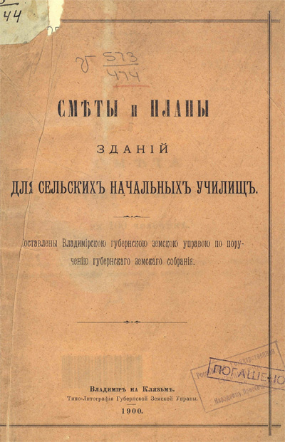 Сметы и планы зданий для сельских начальных училищ. 1900