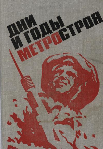 Дни и годы метростроя. Резниченко Е.Д., Грачевский Ю.М. 1981