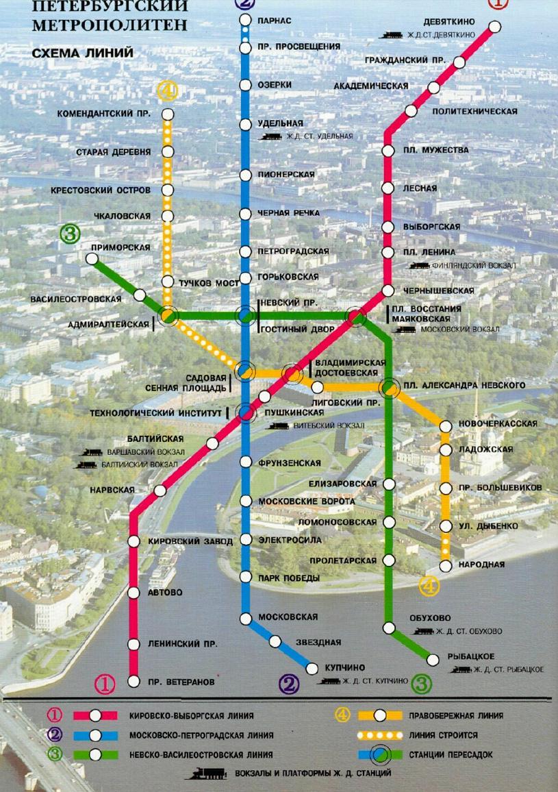 Метрополитен Северной столицы 1955-1995. Гарюгин В.А. и др. 1995