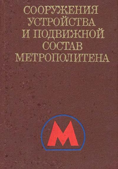 Сооружения, устройства и подвижной состав метрополитена. Бакулин А.С. и др. 1979