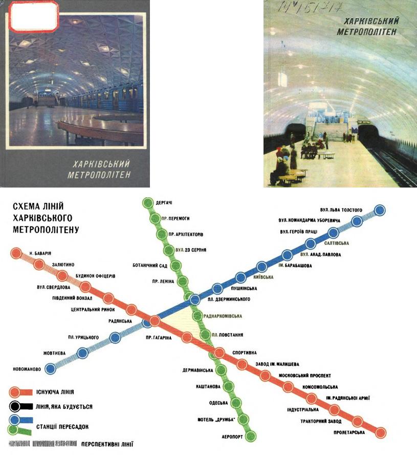 Харьковский метрополитен. Любарський Р.Е. и др. 1977 (1981)