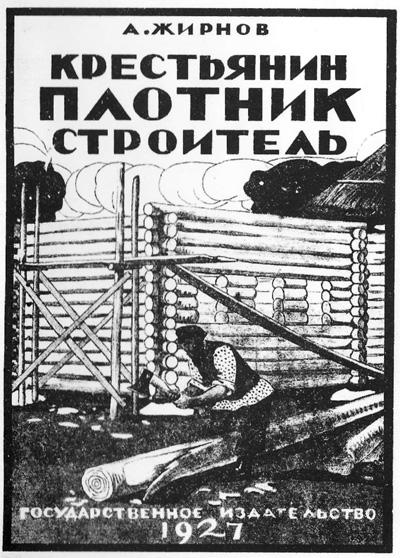 Крестьянин плотник-строитель. Жирнов А.А. 1927